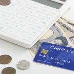 クレジットカードに付帯されている海外旅行保険の賠償責任の補償額